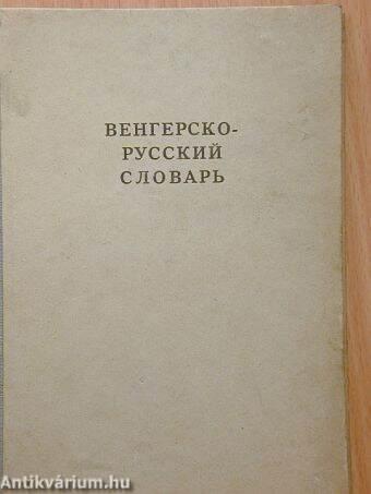 Orosz szótár
